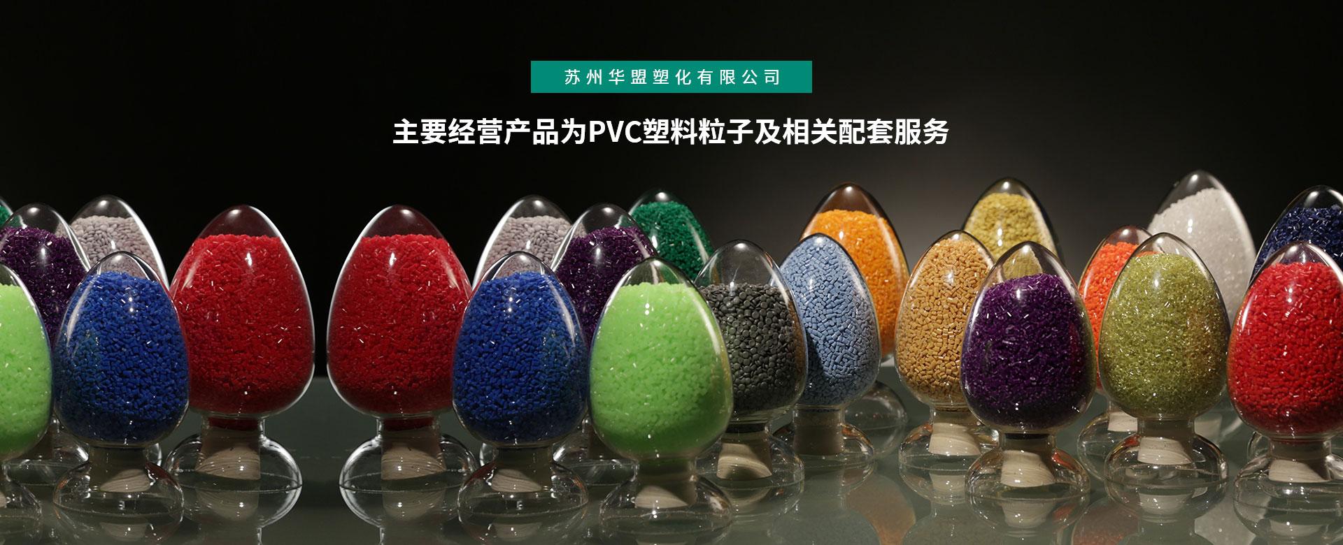 特种聚氯乙烯专用塑料